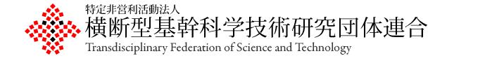 横断型基幹科学技術研究団体連合